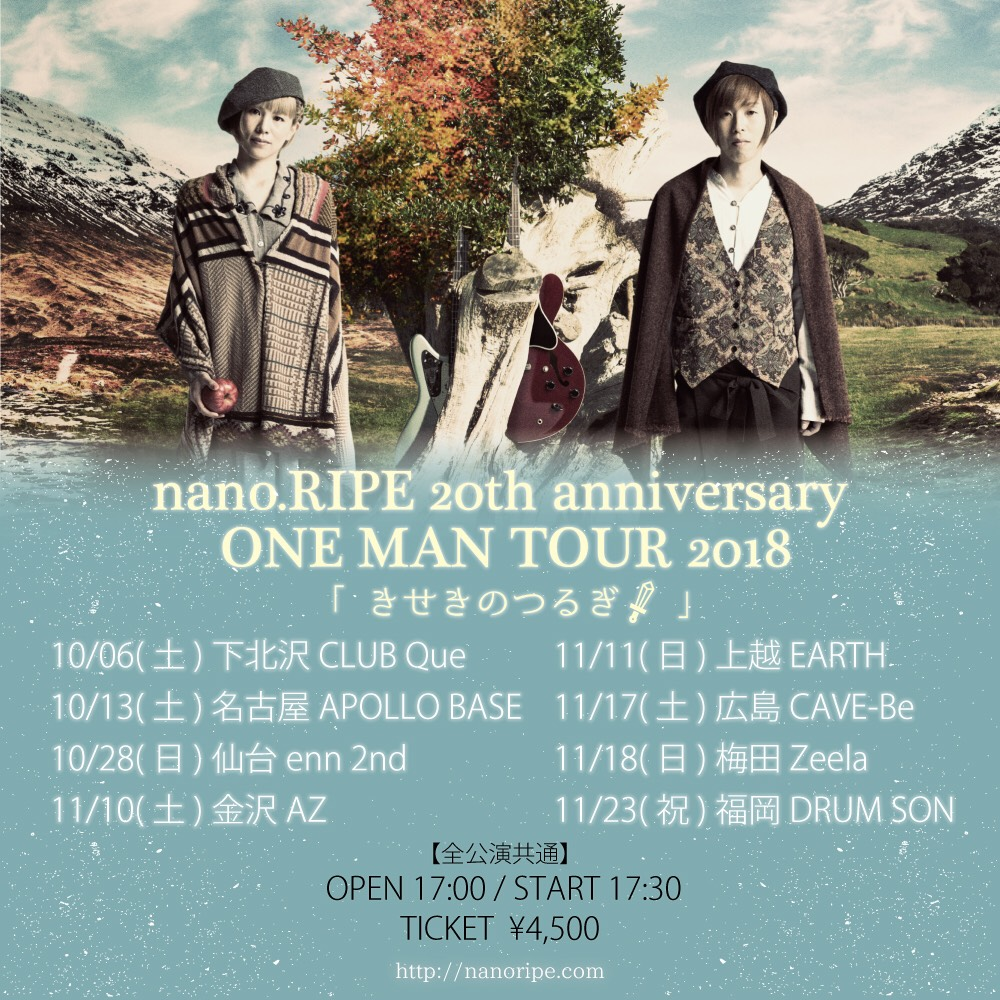 nano.RIPE 20th anniversary ONE MAN TOUR 2018 「きせきのつるぎ」