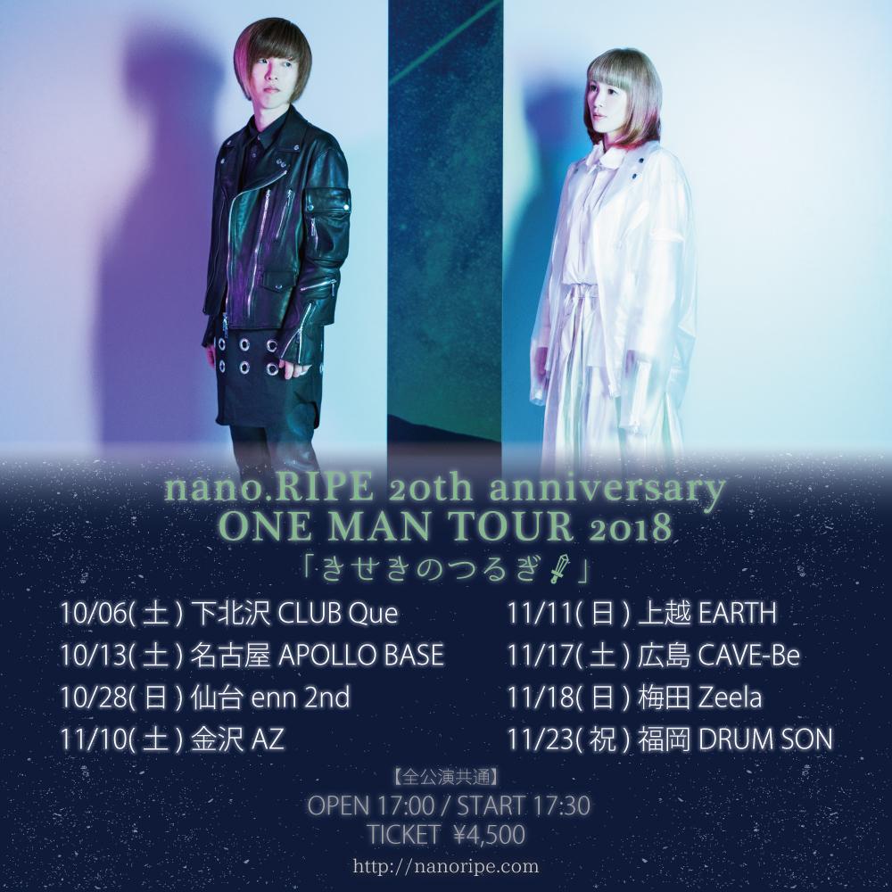 nano.RIPE 20th anniversary ONE MAN TOUR 2018 「きせきのつるぎ」