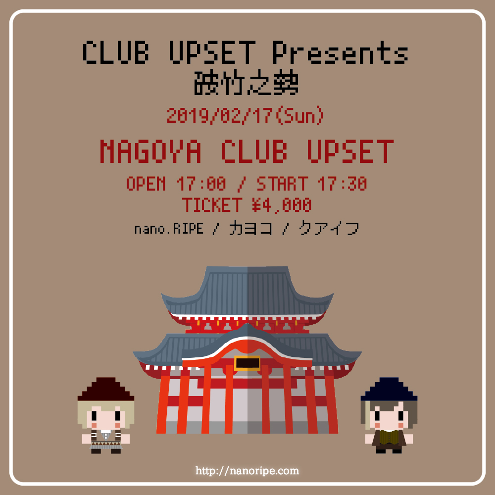 "CLUB UPSET Presents ""破竹之勢"""