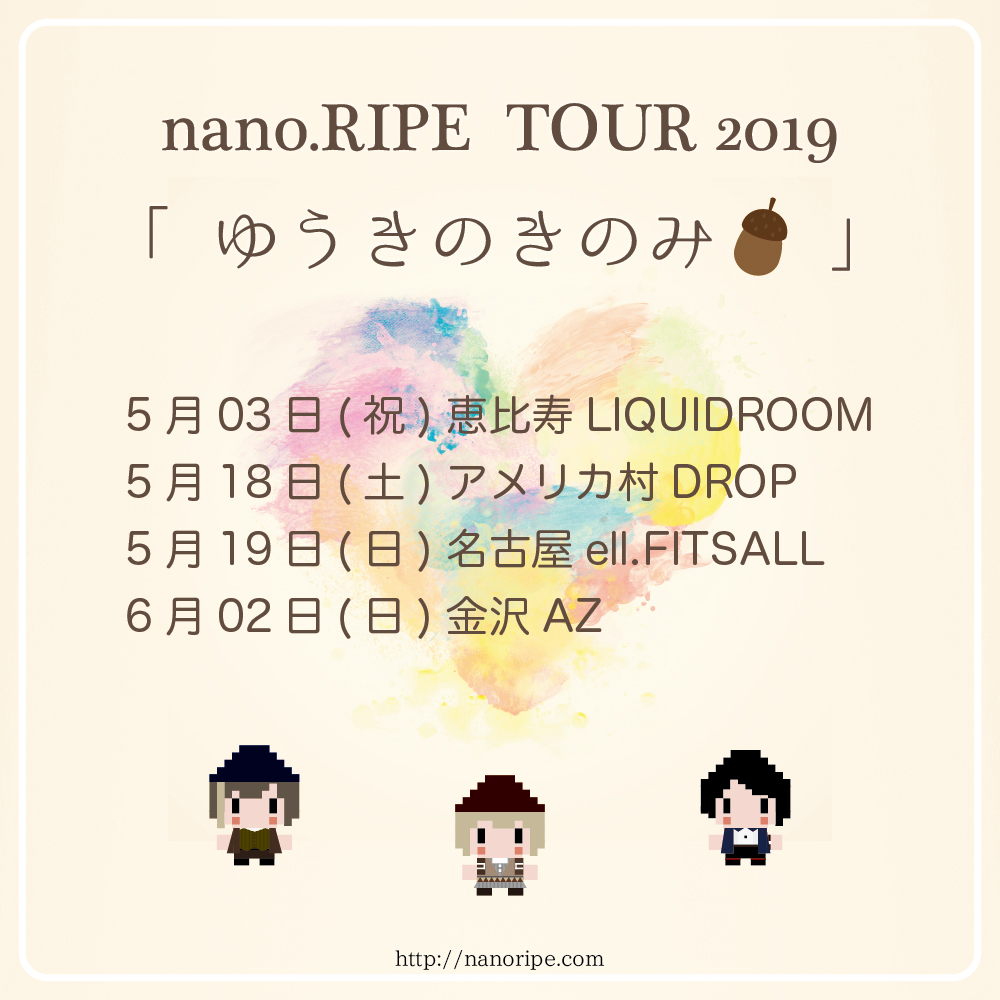 nano.RIPE TOUR 2019 「ゆうきのきのみ」