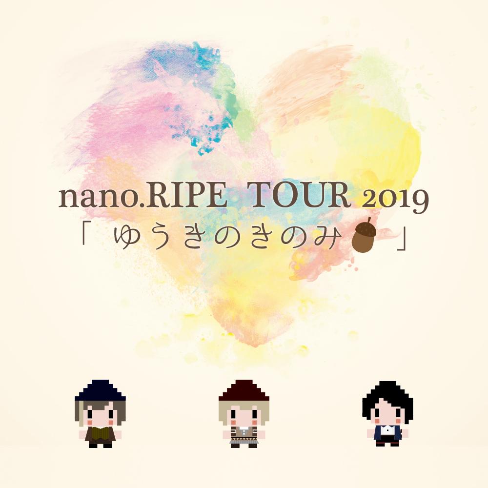 nano.RIPE TOUR 2019 <br>「ゆうきのきのみ」【愛知公演】
