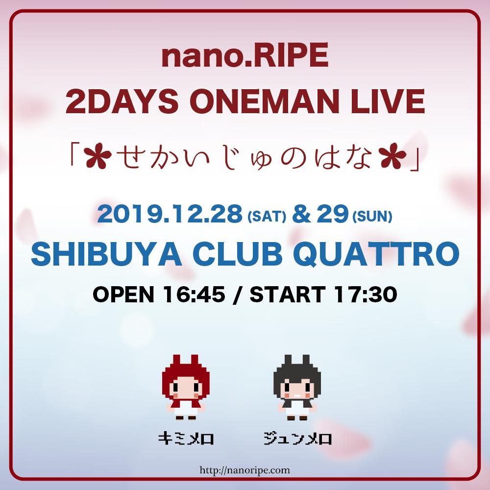 nano.RIPE 2DAYS ONEMAN LIVE<br>「せかいじゅのはな」<br>〜キミメロ〜 〜ジュンメロ〜