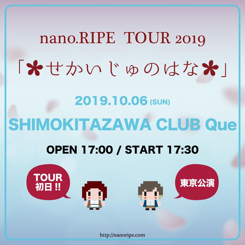 nano.RIPE TOUR 2019<br>「せかいじゅのはな」【初日東京公演】
