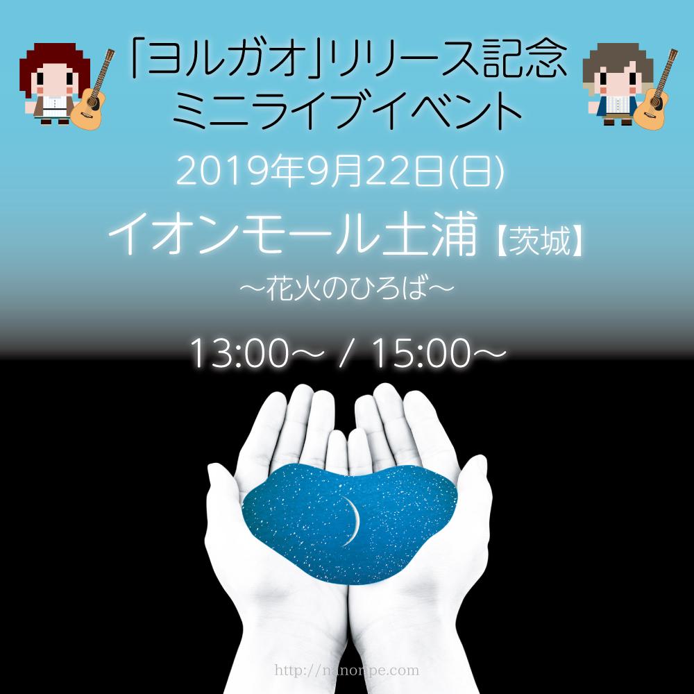 「ヨルガオ」リリース記念ミニライブイベント【茨城】