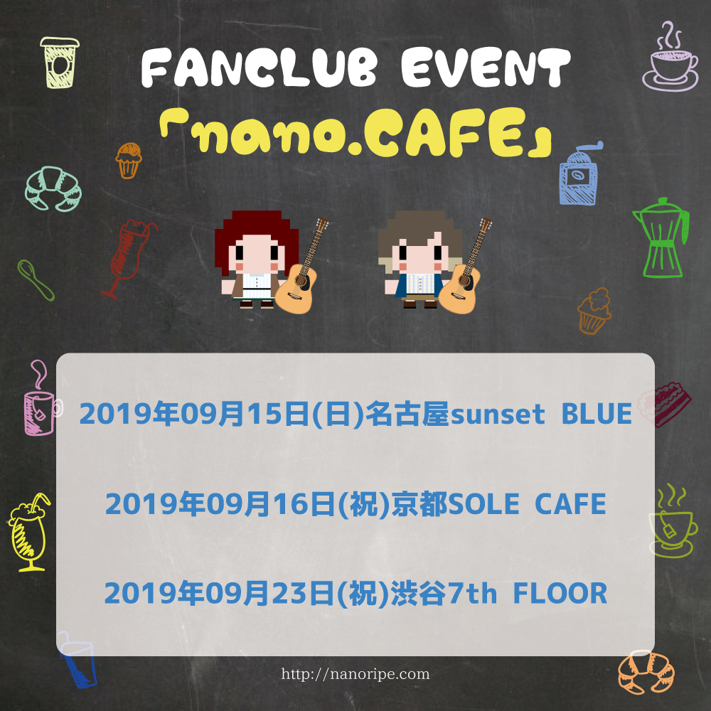 FANCLUB EVENT「nano.CAFE」