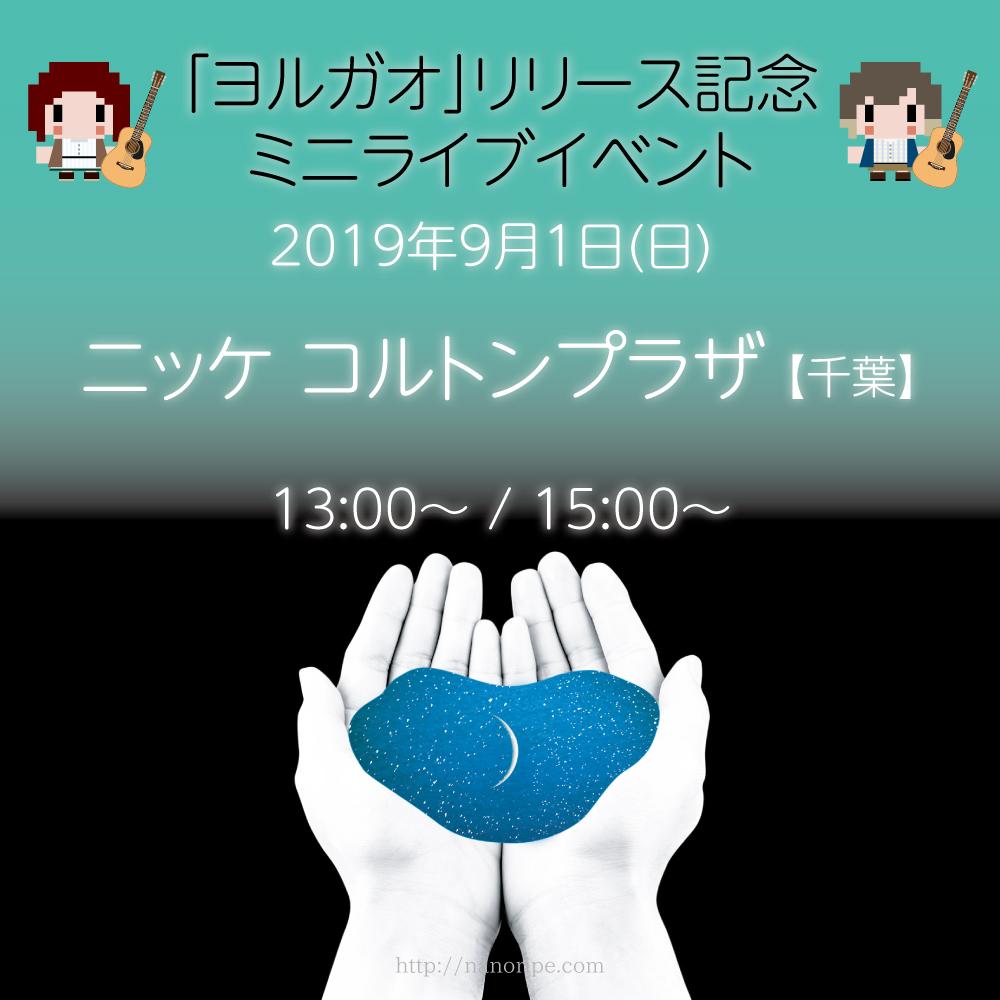 「ヨルガオ」リリース記念ミニライブイベント【千葉】