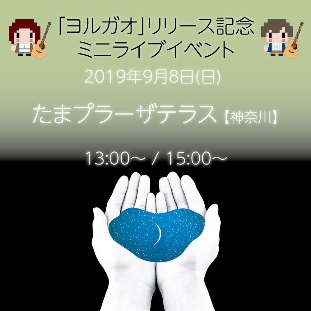 「ヨルガオ」リリース記念ミニライブイベント【神奈川】
