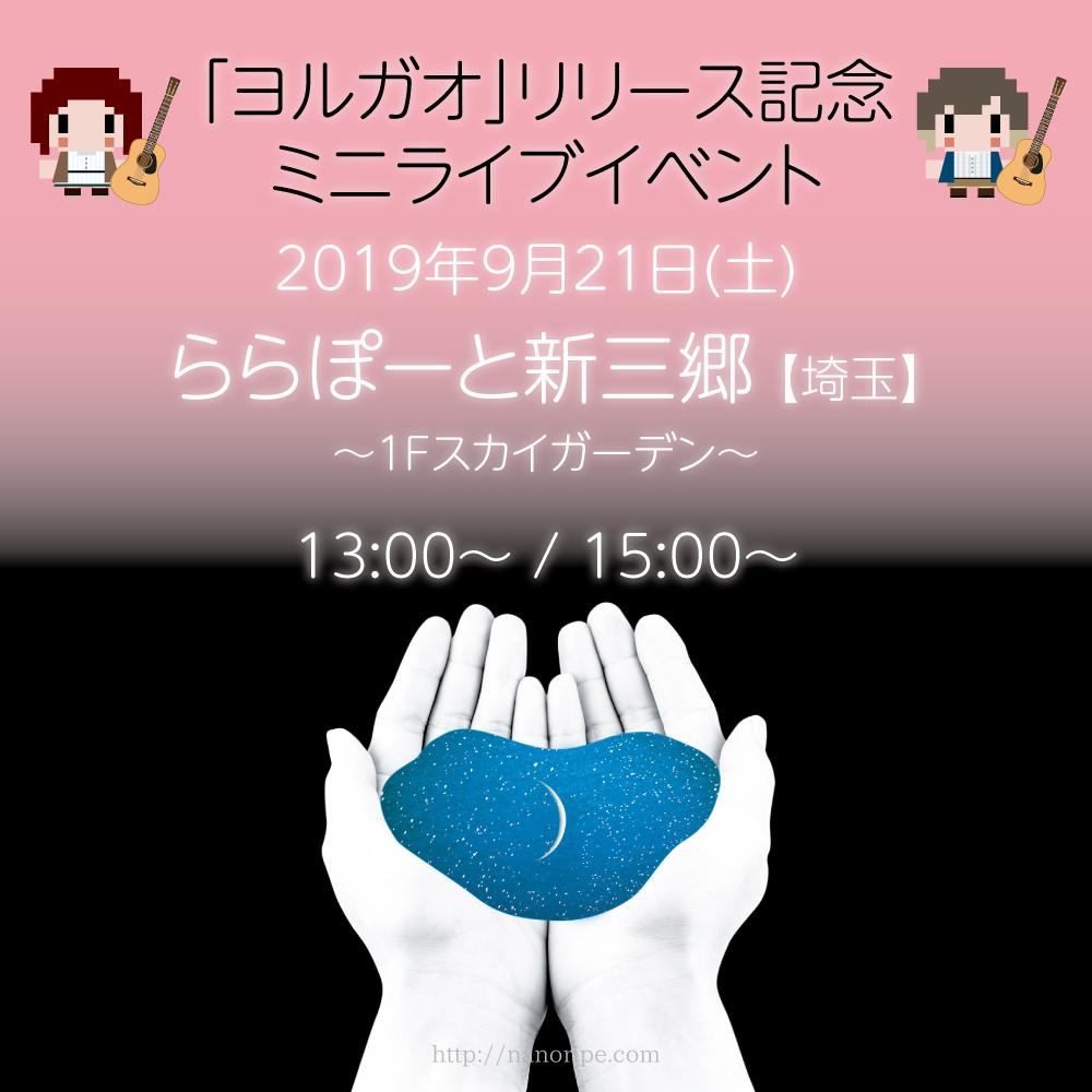 「ヨルガオ」リリース記念ミニライブイベント【埼玉】