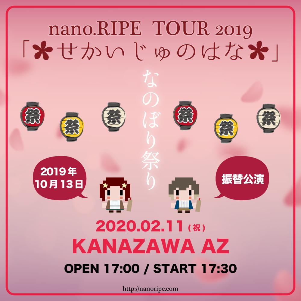 nano.RIPE TOUR 2019<br>「せかいじゅのはな」〜なのぼり祭り〜【振替公演(石川)】