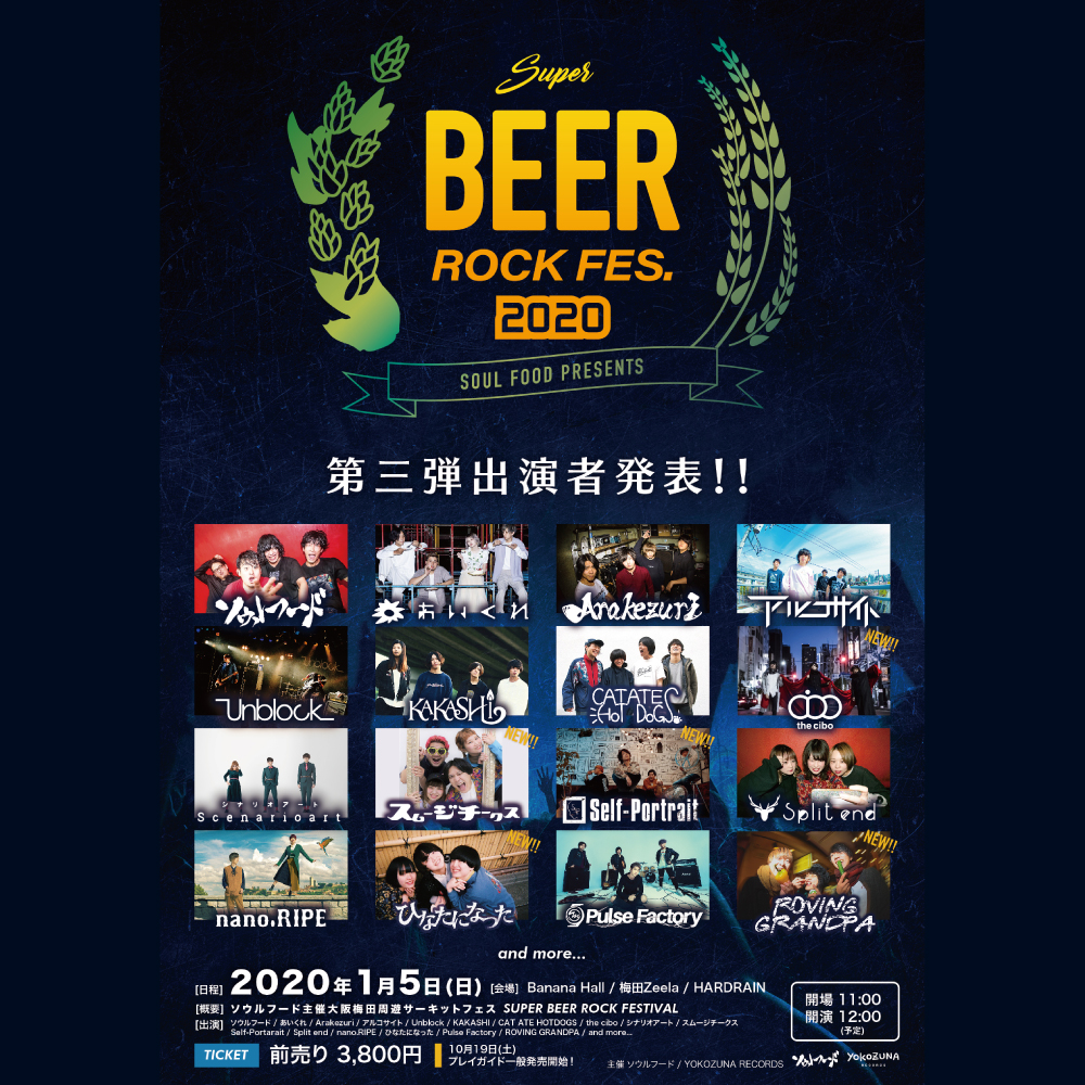 ソウルフードpre SUPER BEER ROCK FESTIVAL 2020