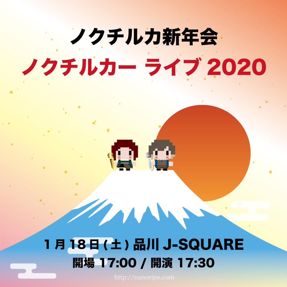 """FANCLUB EVENT ノクチルカ新年会""""ノクチルカー ライブ2020″"""