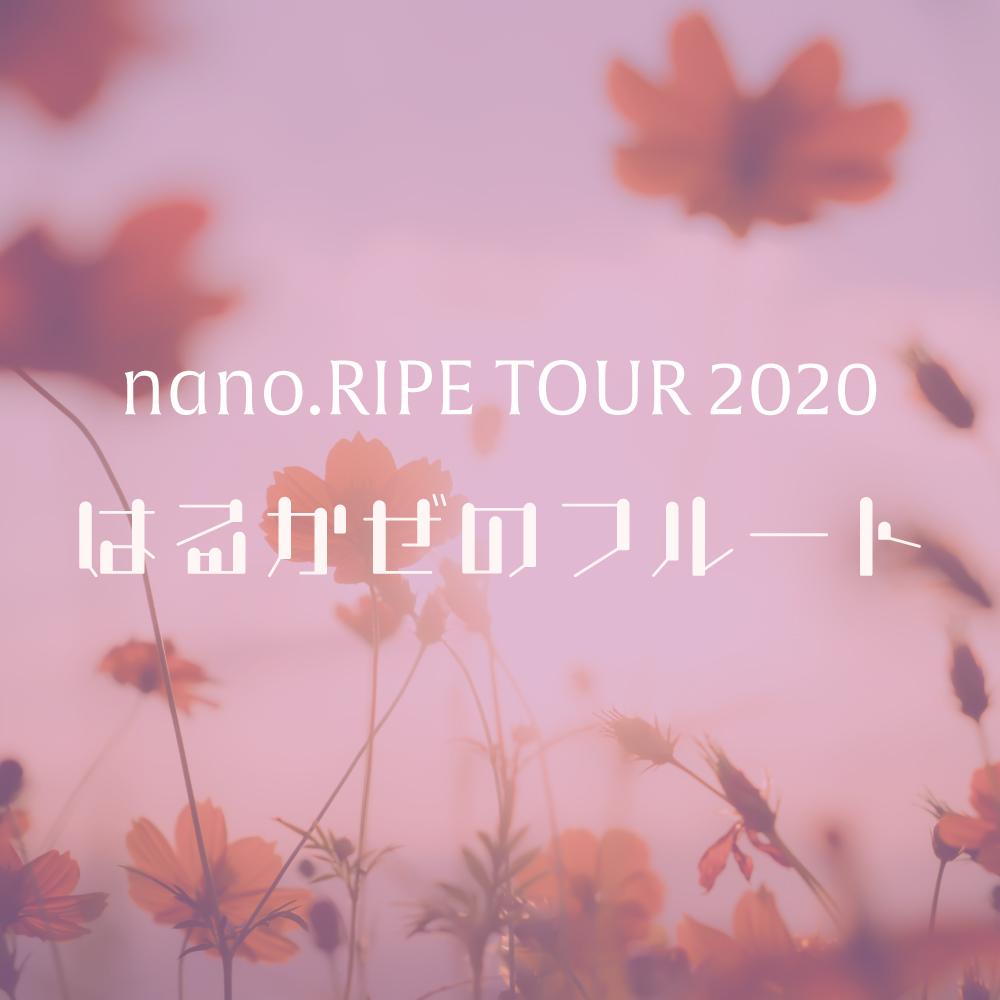 nano.RIPE TOUR 2020「はるかぜのフルート」