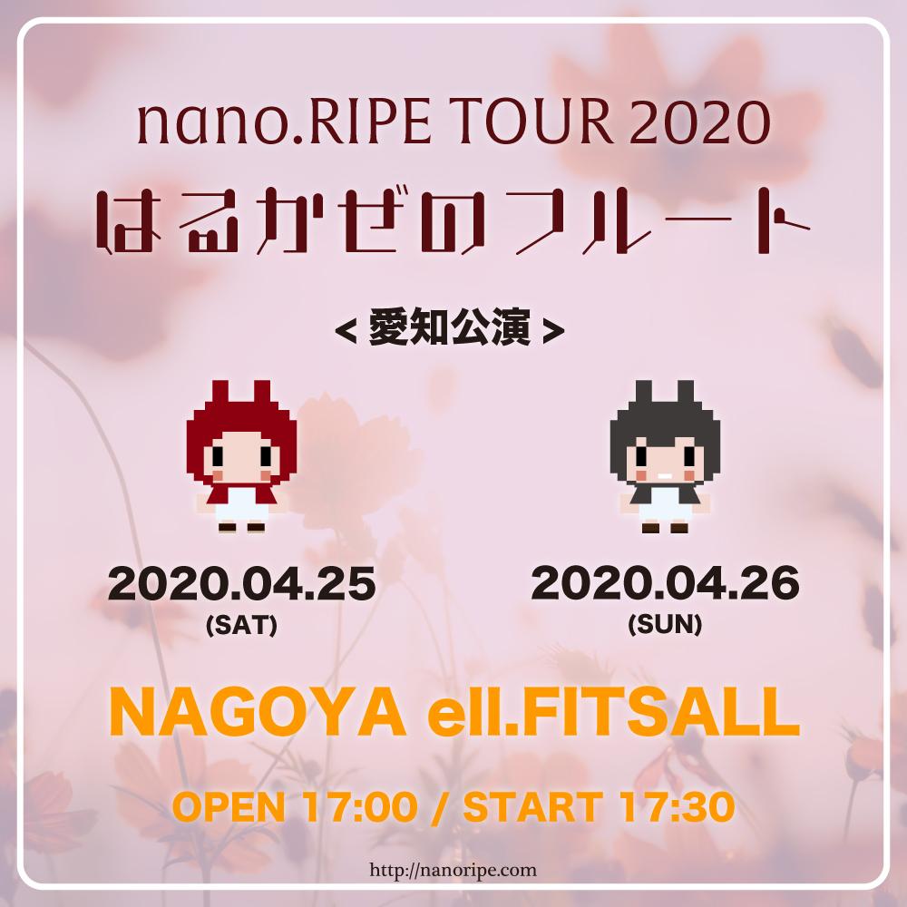 nano.RIPE TOUR 2020<br>「はるかぜのフルート」【愛知公演】