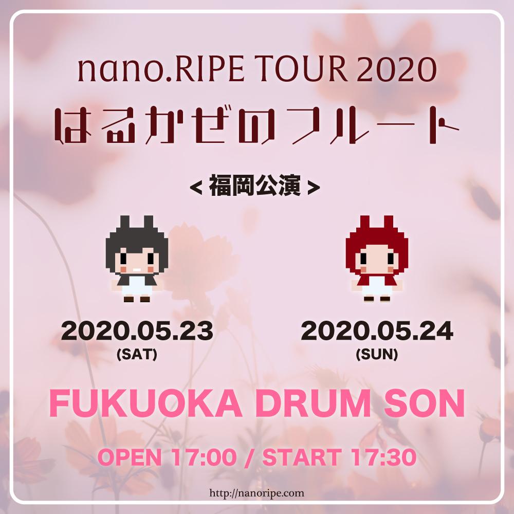 nano.RIPE TOUR 2020<br>「はるかぜのフルート」【福岡公演】