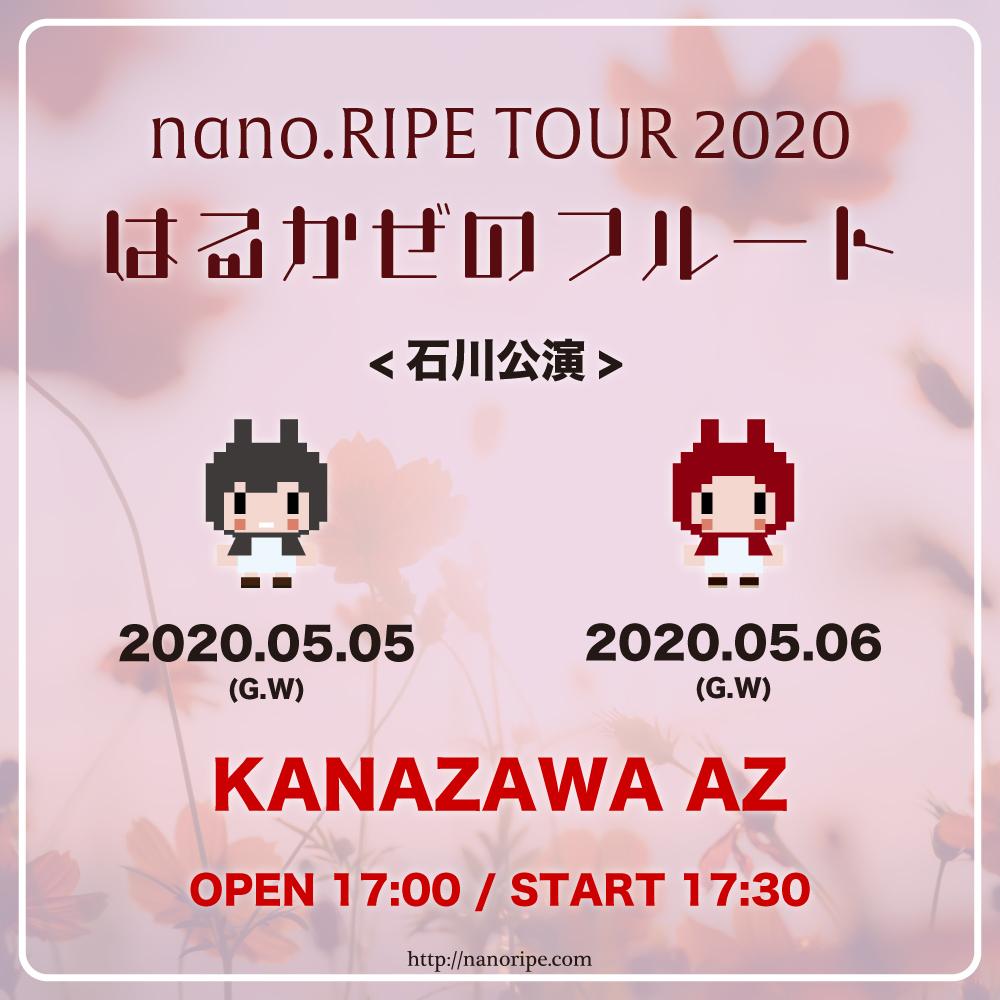 nano.RIPE TOUR 2020<br>「はるかぜのフルート」【石川公演】