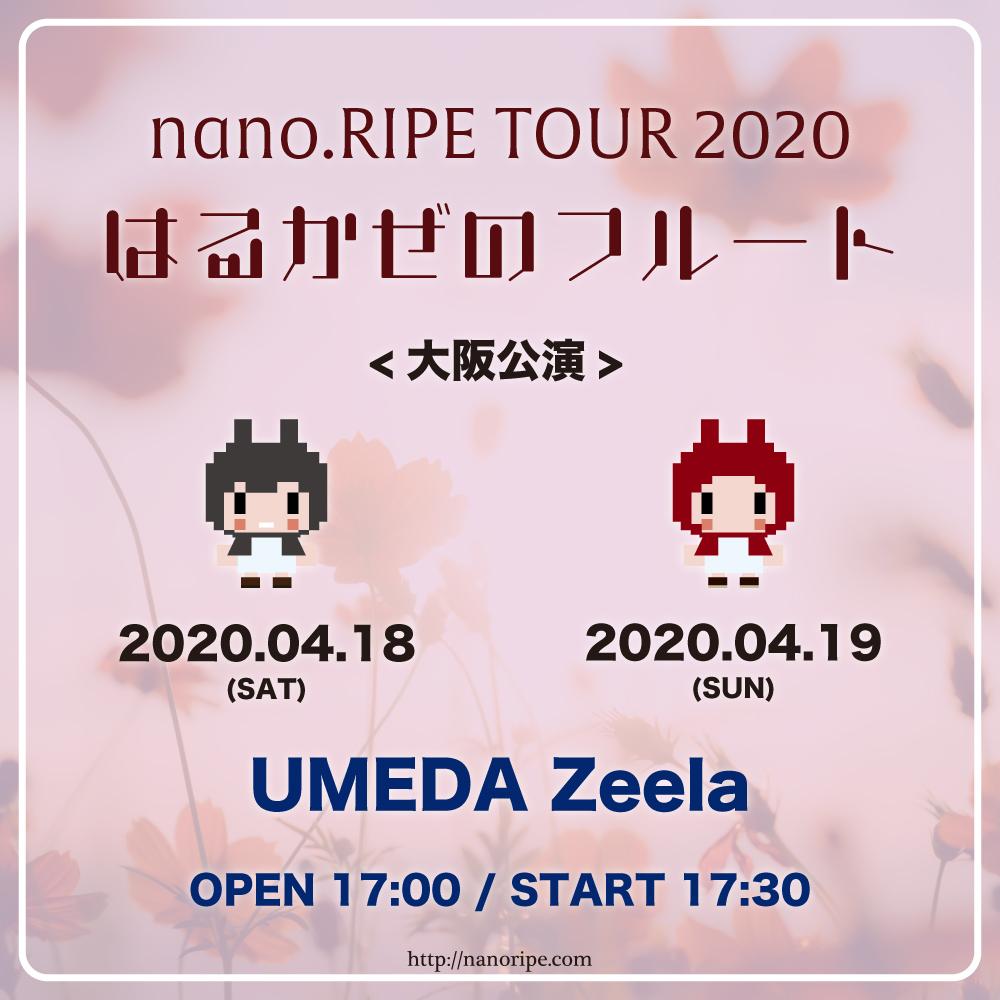 nano.RIPE TOUR 2020<br>「はるかぜのフルート」【大阪公演】