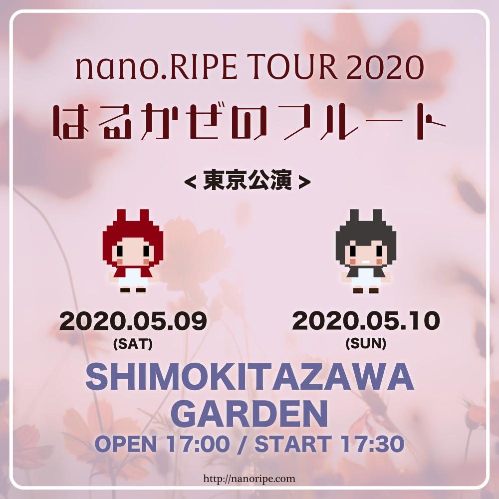 nano.RIPE TOUR 2020<br>「はるかぜのフルート」【東京公演】