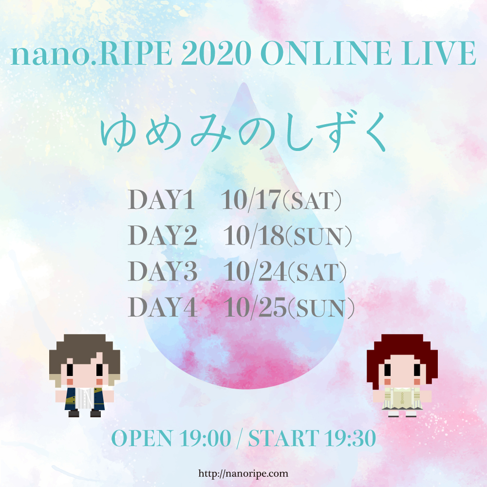 nano.RIPE 2020 ONLINE LIVE「ゆめみのしずく」DAY1~DAY4