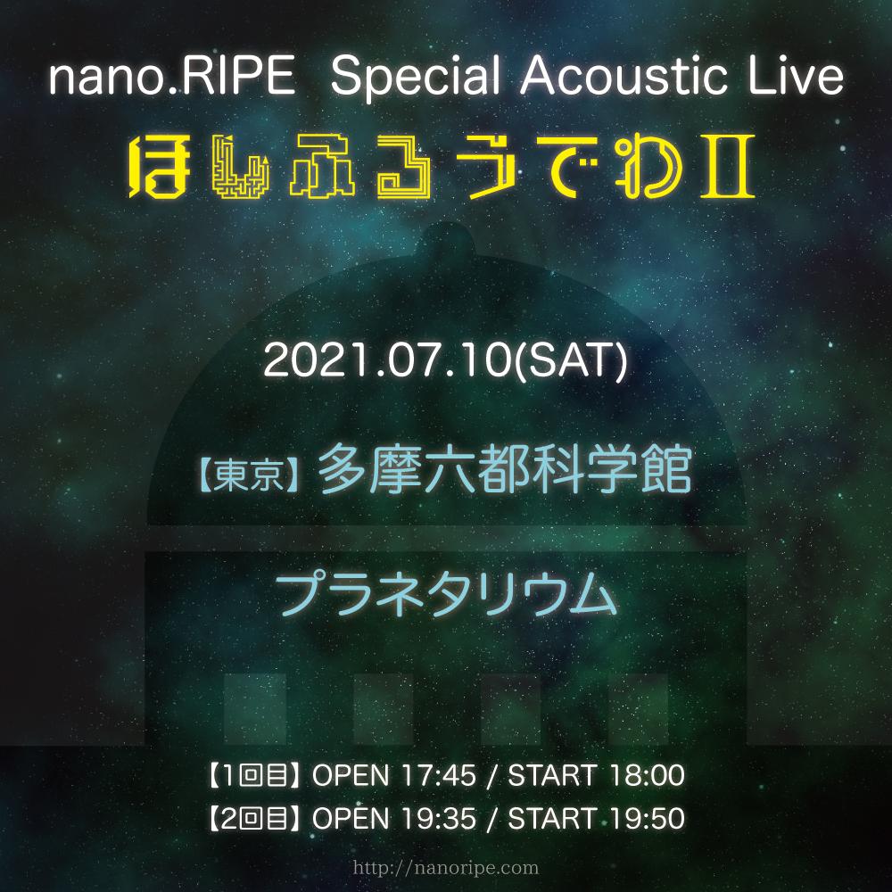 nano.RIPE Special Acoustic Live<br>「ほしふるうでわ II」