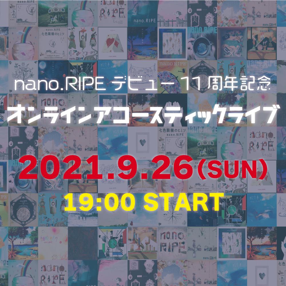 nano.RIPEデビュー11周年記念<br>オンラインアコースティックライブ