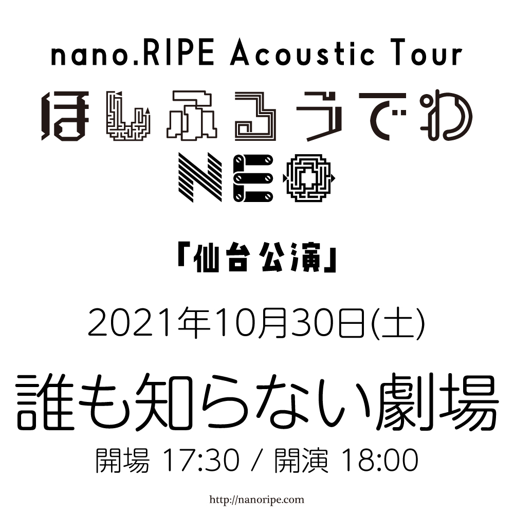 nano.RIPE Acoustic Tour<br>「ほしふるうでわ NEO」宮城公演