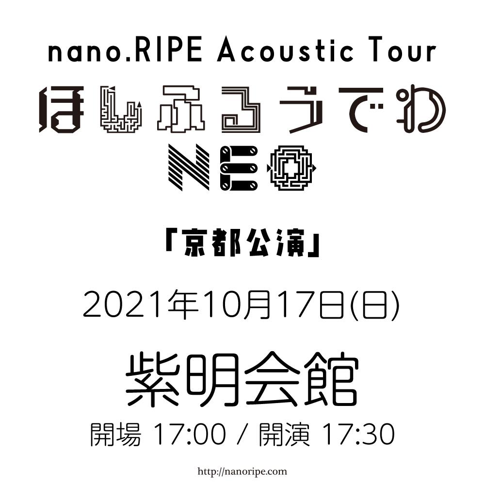 nano.RIPE Acoustic Tour<br>「ほしふるうでわ NEO」京都公演