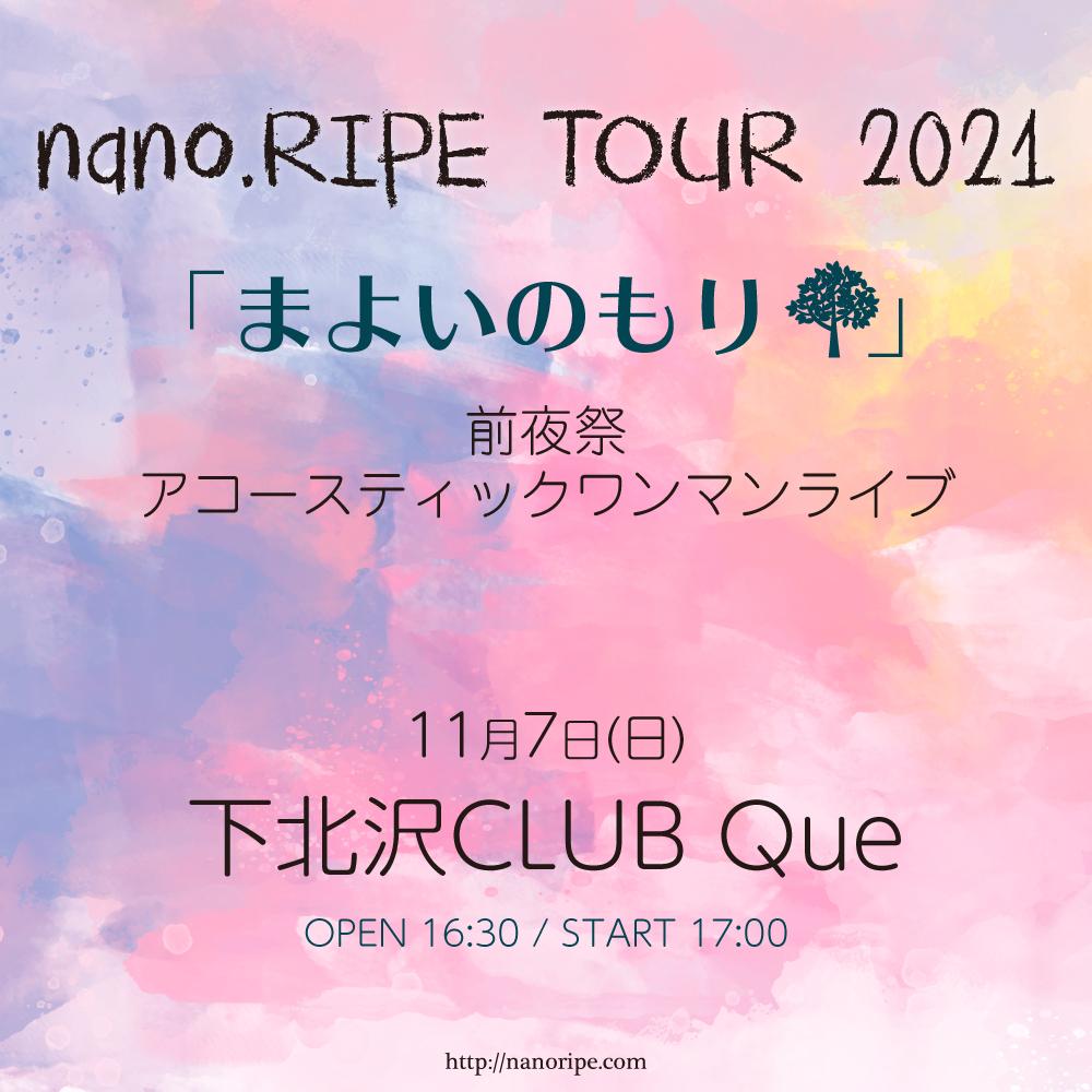 nano.RIPE TOUR 2021 前夜祭<br>アコースティックライブ「まよいのもり」2日目