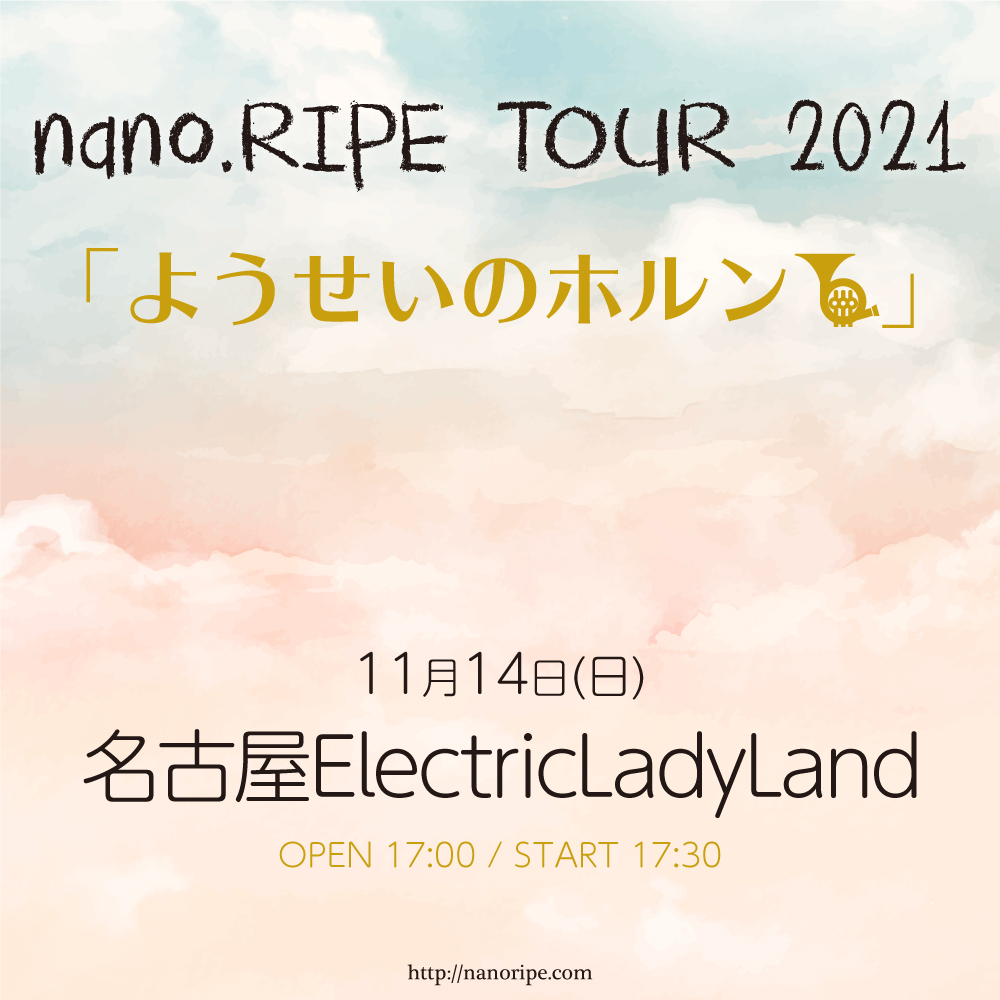 nano.RIPE TOUR 2021<br>「ようせいのホルン」愛知公演