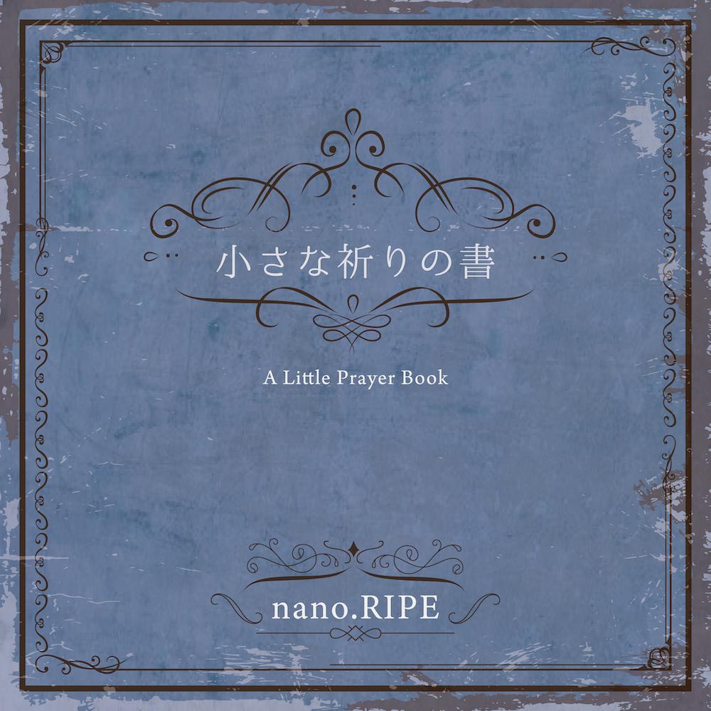 小さな祈りの書